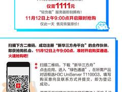 双十一限时特惠丨三折狂促 业界首款千元服务器再度来袭!