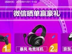 爆款聚惠!金士顿+HyperX京东11.11玩所未玩