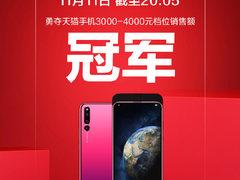 双十一战报:荣耀喜提销量/销售额双冠军 一举超越苹果