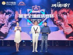 华硕强力游戏装备为苏宁狮王全球邀请赛助阵