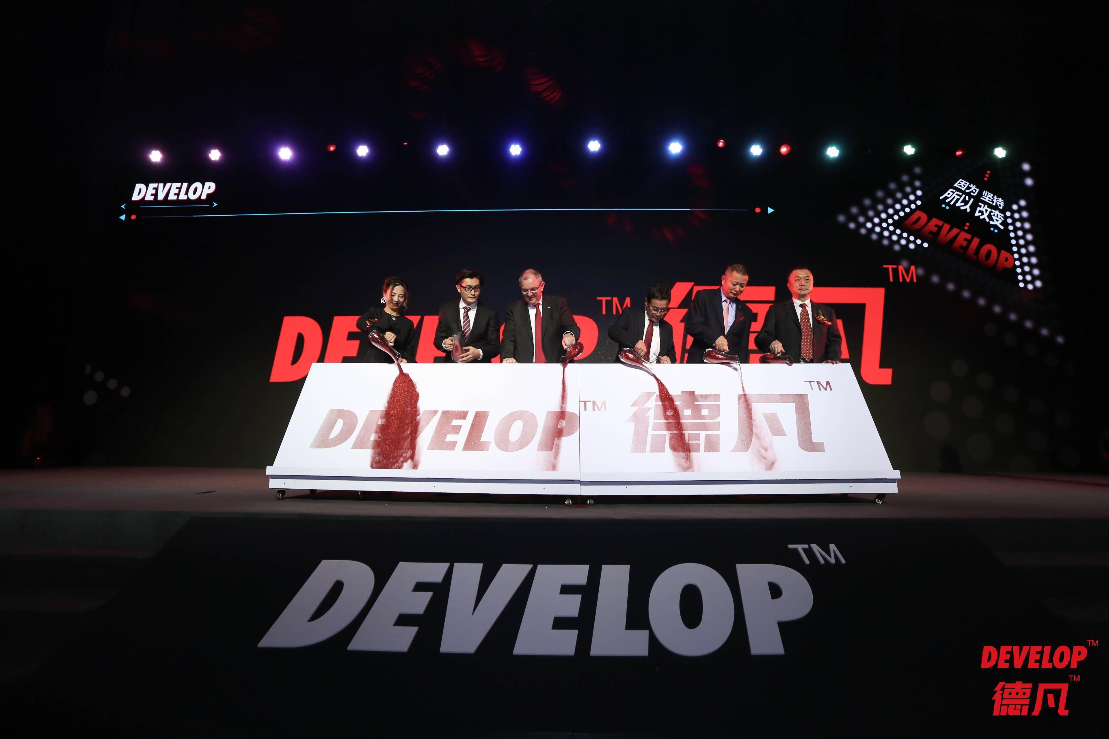 德系品牌DEVELOP德凡有备而来 或将成为下半年复合机市场最大黑马?