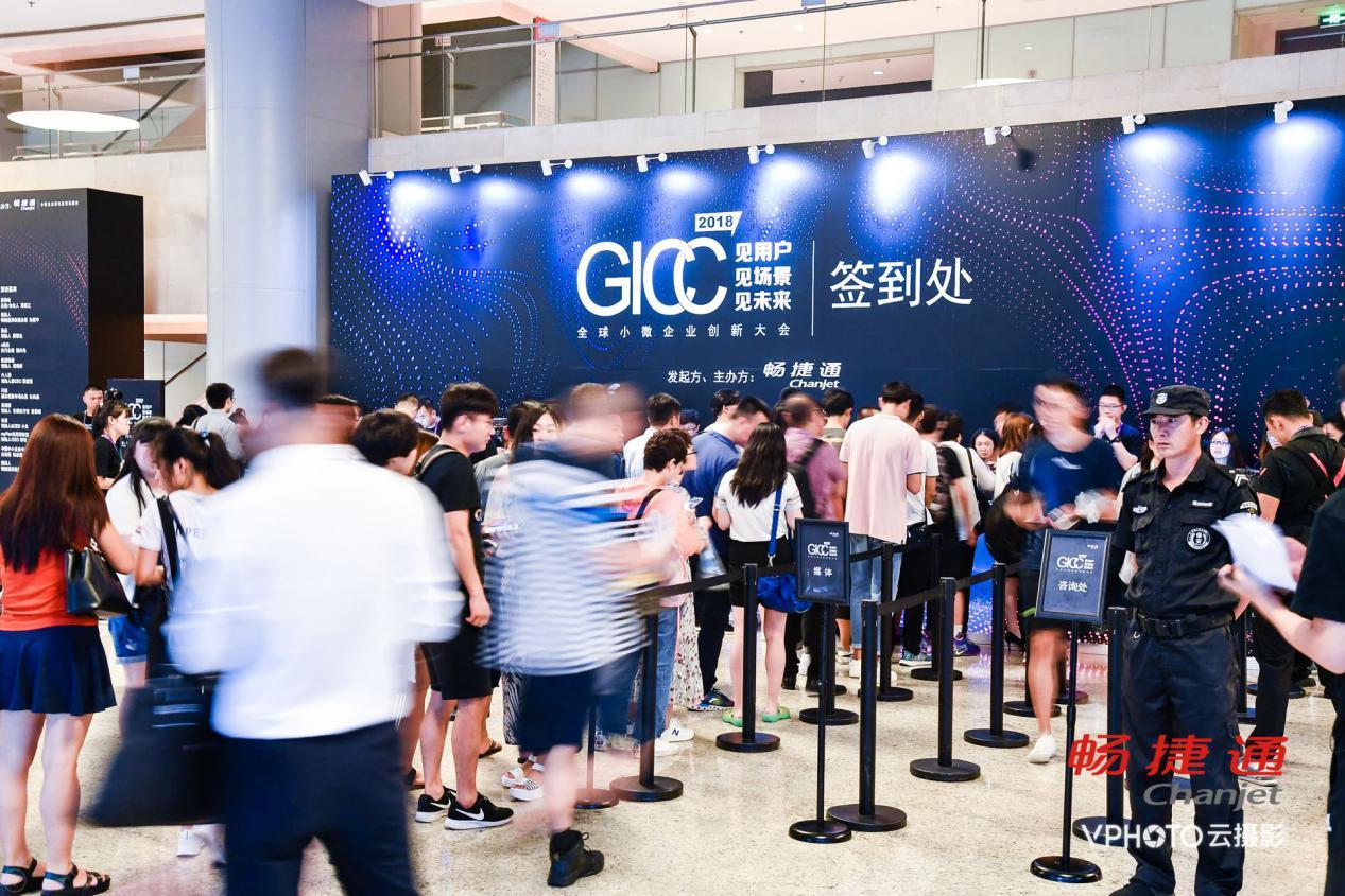 第二届GICC大会:小微企业的智能商业之路该怎么走?