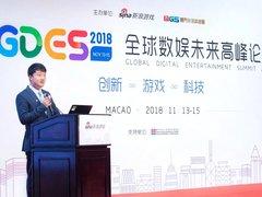 2018全球数娱未来高峰论坛在澳门盛大召开