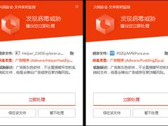 """""""双十一""""成流氓软件爆发高峰 日均侵权推广1.7亿次"""