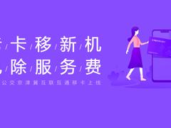 你最期待的功能来了 小米公交卡现支持京津冀/苏州移卡