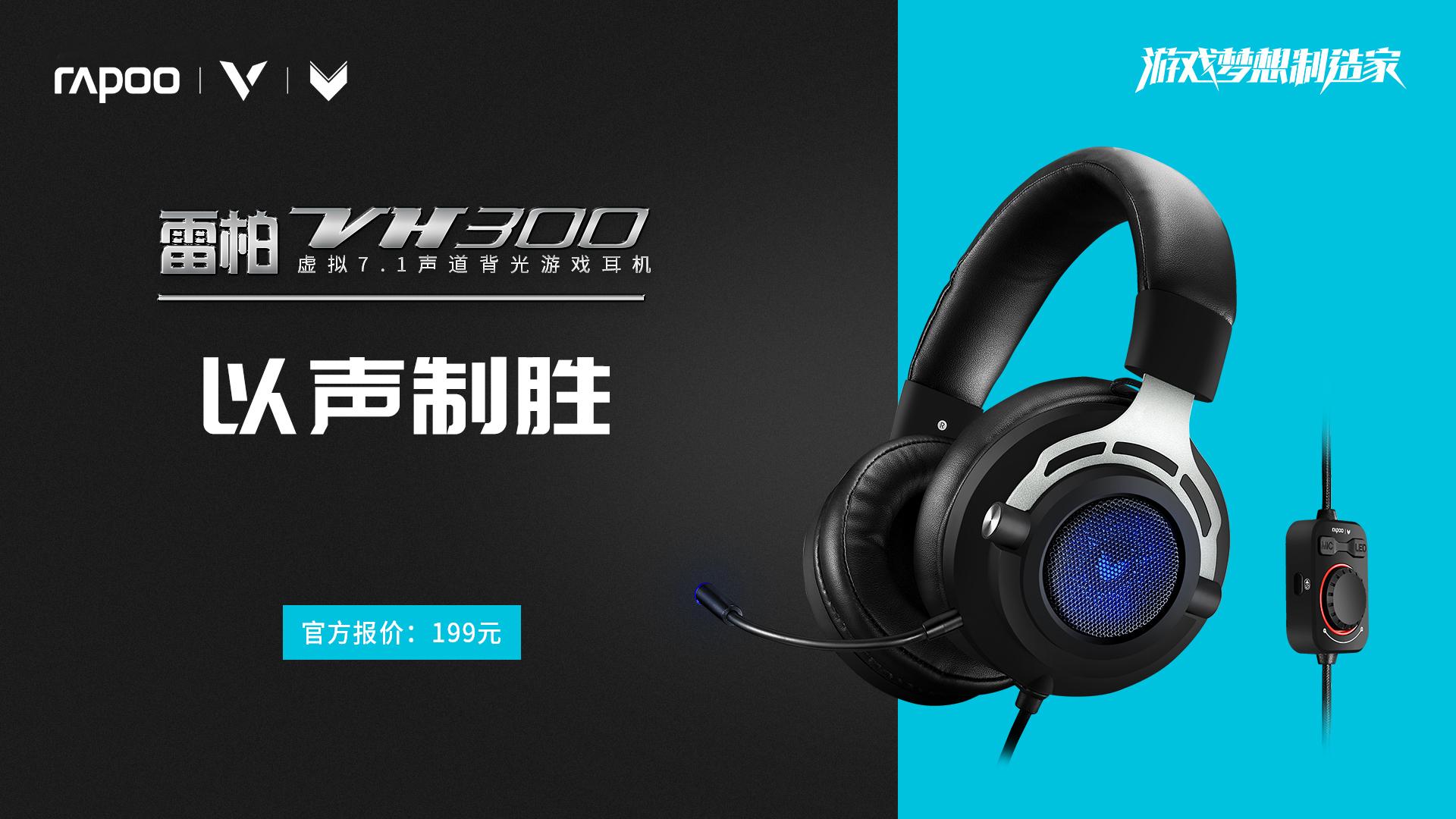 雷柏VH300背光游戏耳机《使命召唤online》试玩