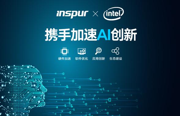 浪潮与英特尔携手加速AI创新进程