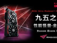 全新出击 华硕ROG STRIX RX590电竞显卡