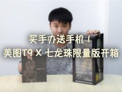 买手办送手机,美图T9七龙珠限量版开箱!