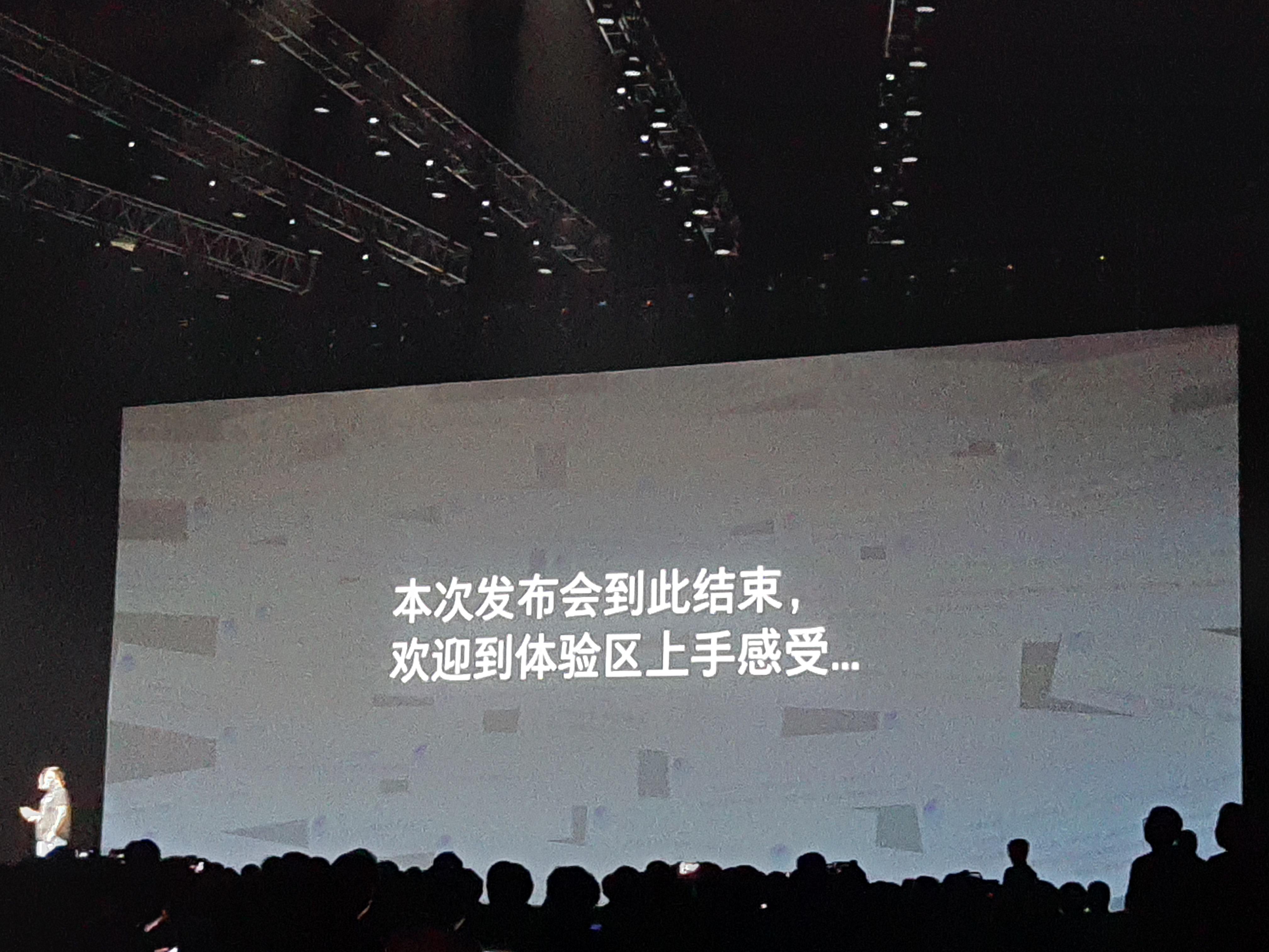 魅族16发布会视频回顾:不再是李楠的独角戏