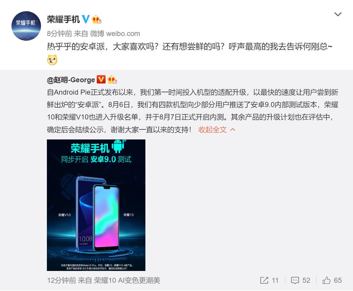 领先尝鲜安卓派! 荣誉10 & 荣誉Note10闭Android 9.0内测