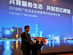 繁荣服务生态预计实现华为广东企业服务业务同比增长超38%