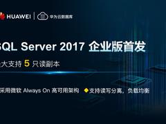 华为云SQL Server 2017企业版首发,轻松应对海量数据