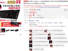 不二之选!HyperX Alloy电竞键盘京东售价579元
