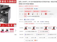 经典三合一!夏普SF-S261N激光复印机售价17625元