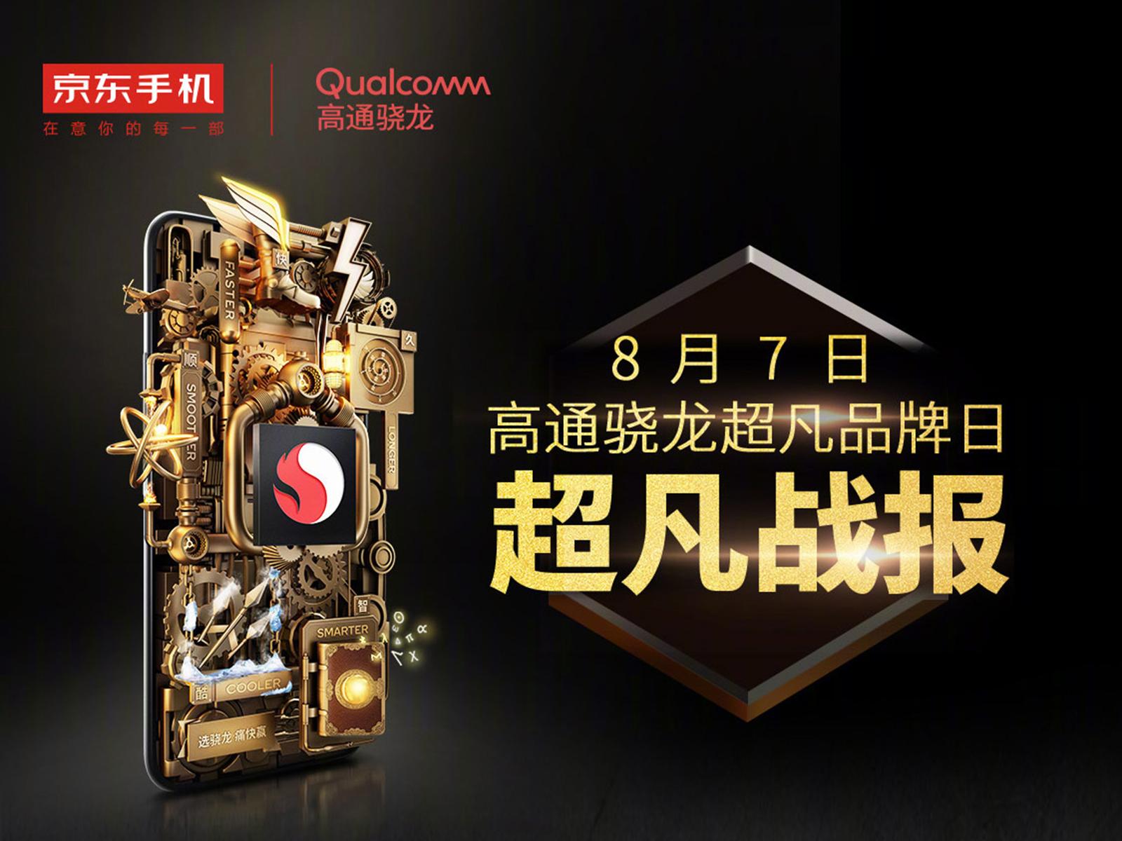天猫商城高通骁龙品牌日 一加拥有单品出售额冠军 成为3000元价位最受等待手机