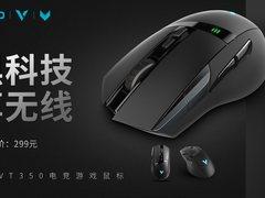 黑科技享无线-雷柏VT350双模电竞鼠标上市