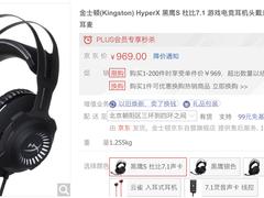 旗舰级耳机!HyperX Revolver S电竞耳机京东热销