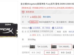 散热出色!HyperX Fury系列DDR4 2400 8G 内存售价469元