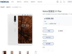 Nokia诺基亚3.1Plus官方预售   入门级配置售价1099元
