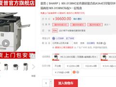 提高效率!夏普MX-3138NC彩色数码复合机 售价36600元