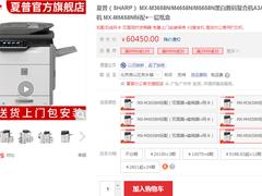 超大容量!夏普MX-M5658N复合机 售60450元