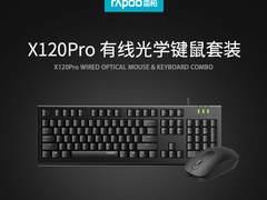 雷柏X120Pro有线光学键鼠套装详解
