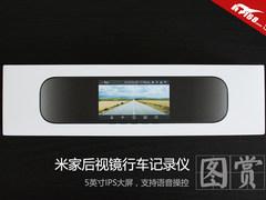 支持语音指令操控  米家后视镜行车记录仪开箱图赏