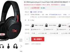 简洁时尚!HyperX Cloud Flight 天箭无线电竞耳机热销