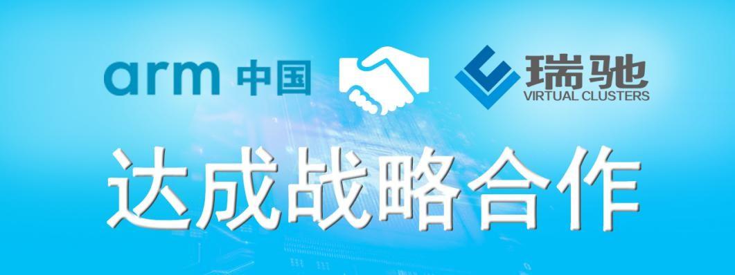 瑞驰与ARM中国签订战略合作协议,推动ARM生态链发展!