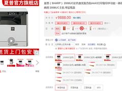 办公能手!夏普2008UC彩色激光复合机仅售9888元
