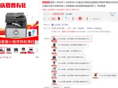 机身小巧!夏普2048N/NV A3激光打印机热销8040元