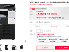 性价比高!柯尼卡美能达 bizhub 7528 售价15999元
