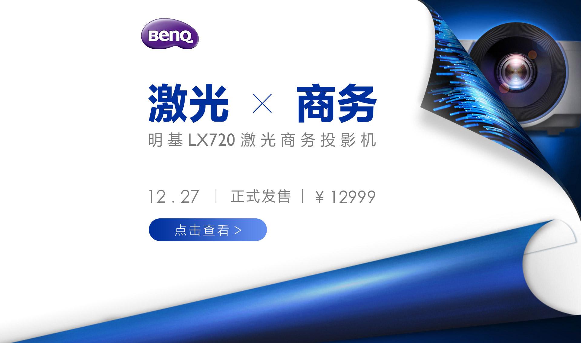 """明基BenQ激光商务投影机""""蓝朋友""""  开启预售"""