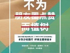 兄弟(中国)携手陕西师范大学举办防沙校园行活动