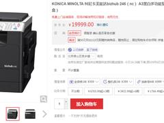 持久办公!柯尼卡美能达246黑白多功能复合机售价19999元