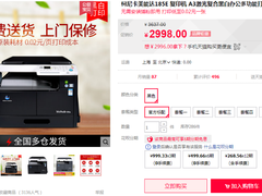 亲民价格!柯尼卡美能达185E 复印机售价2998元