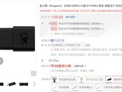 时尚设计!金士顿32GB U盘京东39.9元