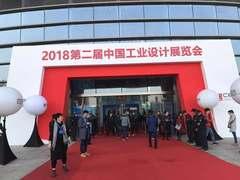 创维小湃亮相中国工业设计展览会,设计美学广受好评!