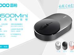 超小超巧 雷柏M600 mini多模式无线鼠标