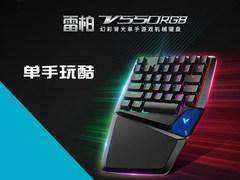 雷柏V550RGB幻彩背光单手游戏机械键盘详解