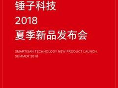 坚果新机亮相 锤子宣布8月20日举办新品发布会