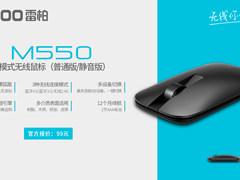 适配3台终端设备 雷柏M550多模式鼠标视频