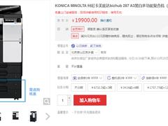 高效稳定!柯尼卡美能达bizhub 287售价19900元