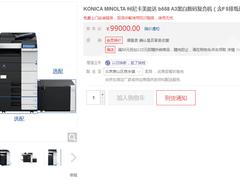 使用便捷!柯尼卡美能达bizhub 558售价99000元