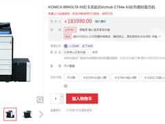 值得信赖!柯尼卡美能达bizhub 754e售价183990元