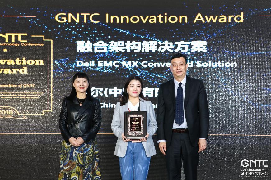戴尔易安信PowerEdge MX融合解决方案荣获2018 GNTC网络创新奖