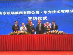 华为与山东机场集团开启战略合作 共同推进智慧机场建设