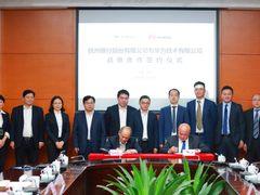 杭州银行与华为签署战略合作协议