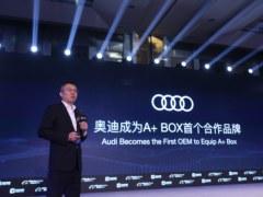 高德推出一站式解决方案A+Box 奥迪成首个合作伙伴